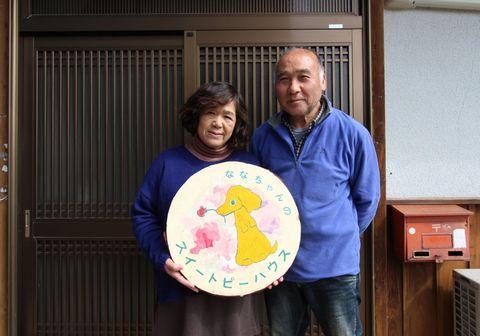 ななちゃんのスイートピーハウス(Nanachan's Sweet Pea House)
